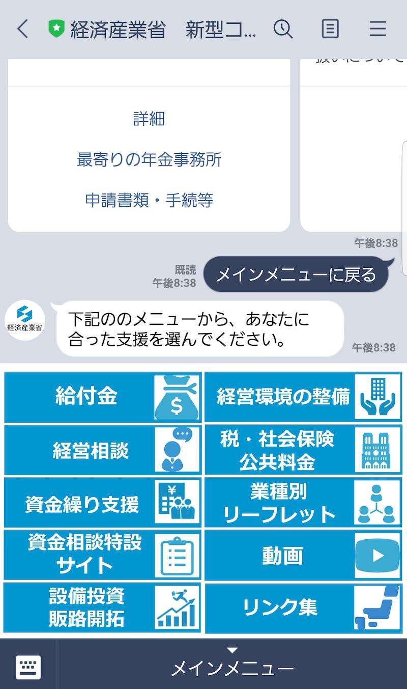 経済産業省ラインアプリ