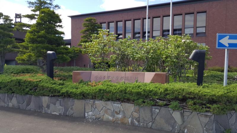 中小企業大学校