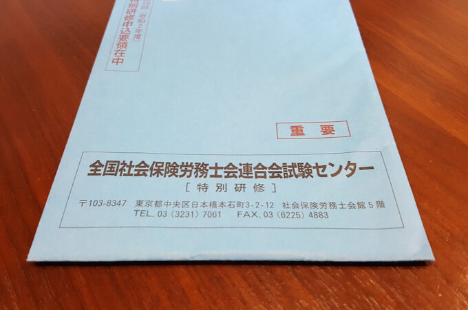社労士特別研修の申込