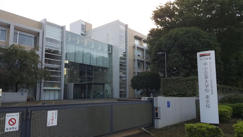 中小企業大学校東京校