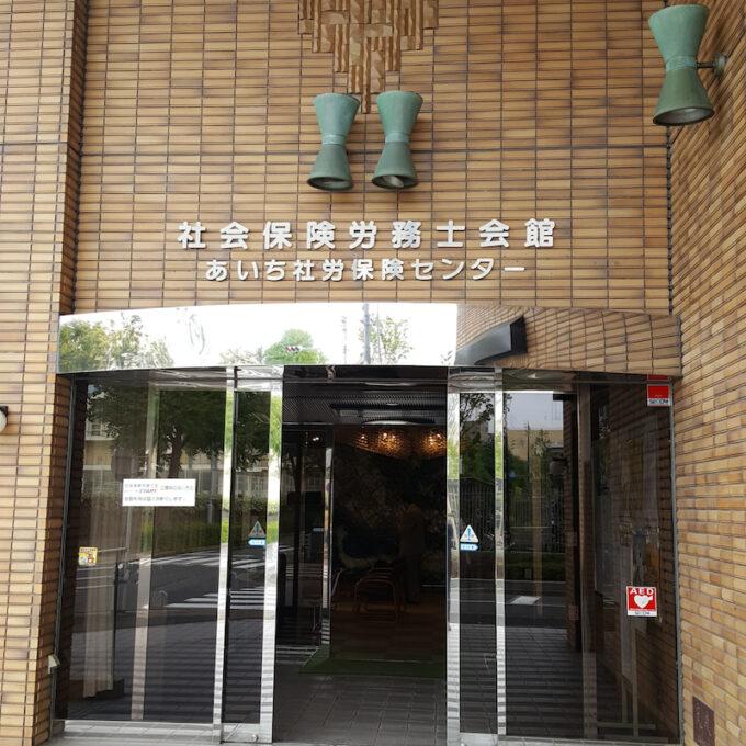 社会保険労務士会館