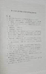紛争解決手続代理業務試験の問題用紙