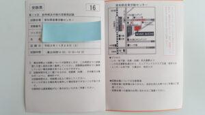 紛争解決手続代理業務試験(特定社労士)の受験票