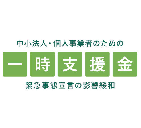 一時支援金のロゴ