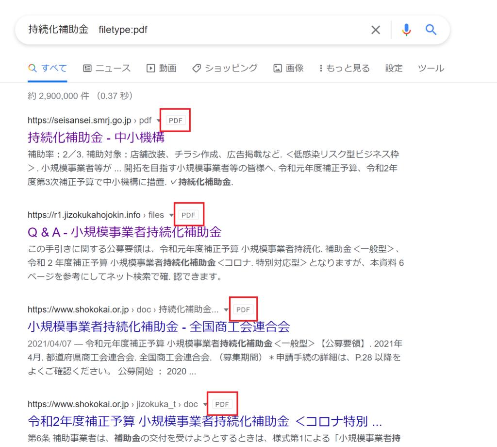 ファイルタイプ検索の例