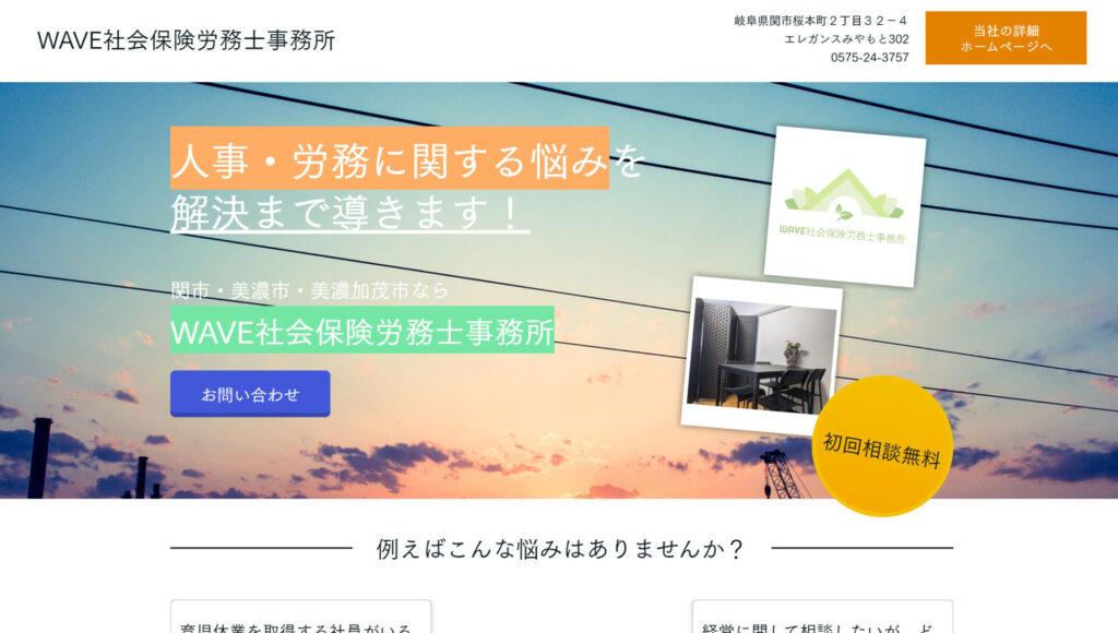 ペライチで作成したWAVE社労士事務所のホームページのトップ画面スクリーンショット