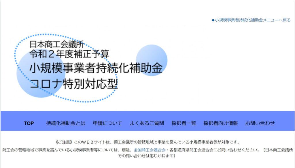 持続化補助金コロナ対応型のホームページ