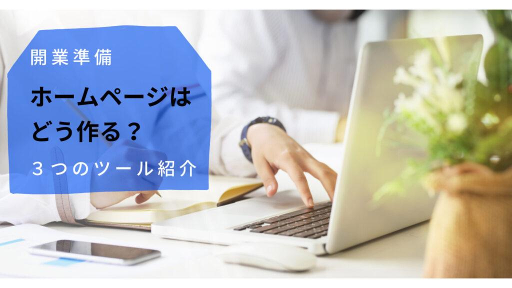 開業準備!ホームページはどう作る?3つのツール紹介